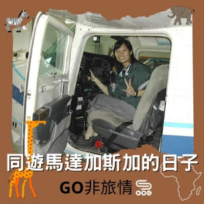 Go非旅情(12)- 同遊馬達加斯加的日子