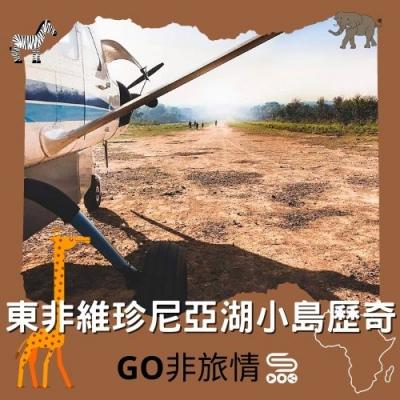 Go非旅情(13)- 東非維珍尼亞湖小島歷奇