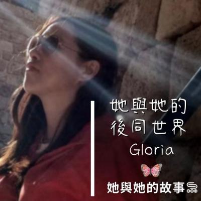 她與她的故事(02)- 她與她的後同世界