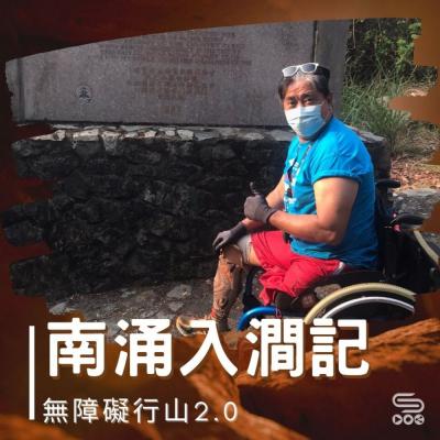 無障礙行山2.0(04)- 南涌入澗記