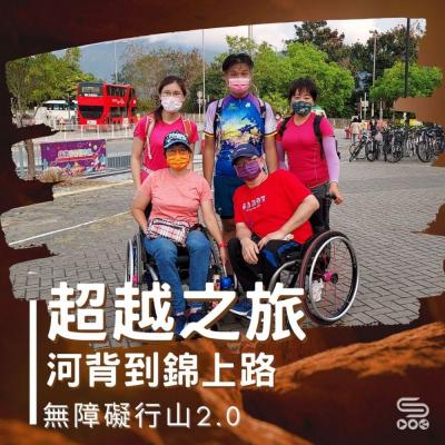 無障礙行山2.0(06)- 超越之旅 ~ 河背到錦上路