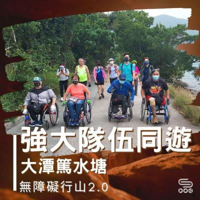 無障礙行山2.0(07)- 強大隊伍同遊大潭篤水塘