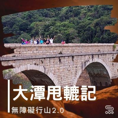 無障礙行山2.0(08)- 大潭甩轆記
