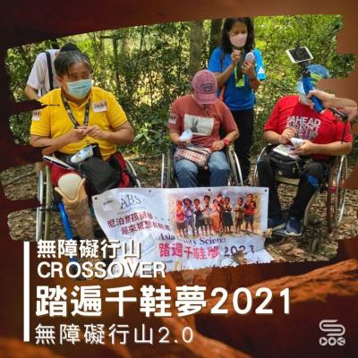 無障礙行山2.0(09)- 無障礙行山 crossover 踏遍千鞋夢2021