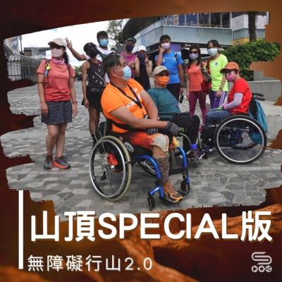 無障礙行山2.0(10)- 山頂 SPECIAL 版