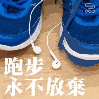 跑步永不放棄