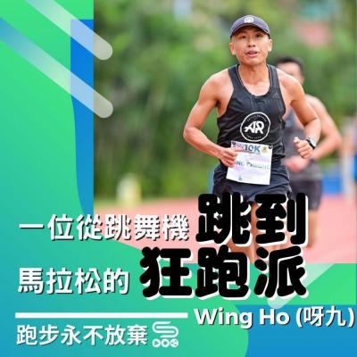 跑步永不放棄(02)- 一位從跳舞機「跳到」馬拉松的「狂跑派」: Wing Ho (呀九)