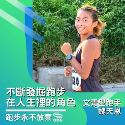跑步永不放棄(04)- 不斷發掘跑步在人生裡的角色:文青型跑手魏天恩