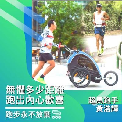 跑步永不放棄(05)- 無懼多少距離,跑出內心歡喜:超馬跑手黃浩輝