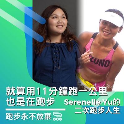 跑步永不放棄(06)- 就算用11分鐘跑一公里,也是在跑步:Serenelle Yu的二次跑步人生