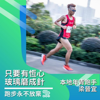 跑步永不放棄(07)- 只要有恆心,玻璃磨成針:本地年青跑手梁晉宜