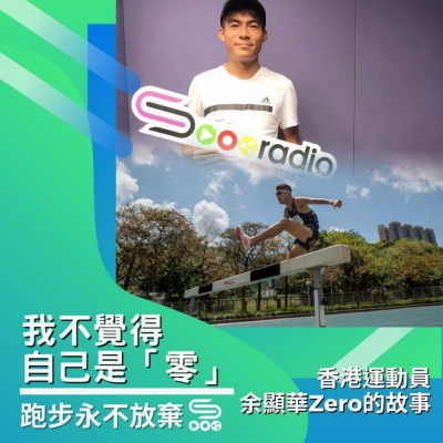 跑步永不放棄(10)- 我不覺得自己是「零」: 香港運動員余顯華Zero的故事