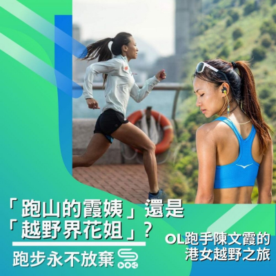 跑步永不放棄(11)- 「跑山的霞姨」還是「越野界花姐」?  OL跑手陳文霞的港女越野之旅!