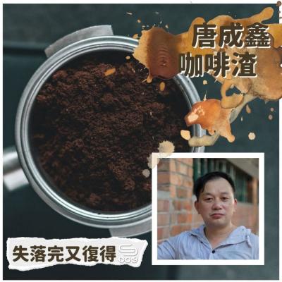 失落完又復得(02)- 唐成鑫。咖啡渣
