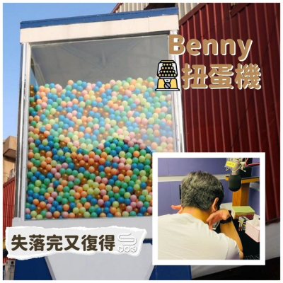 失落完又復得(12)- Benny。扭蛋機