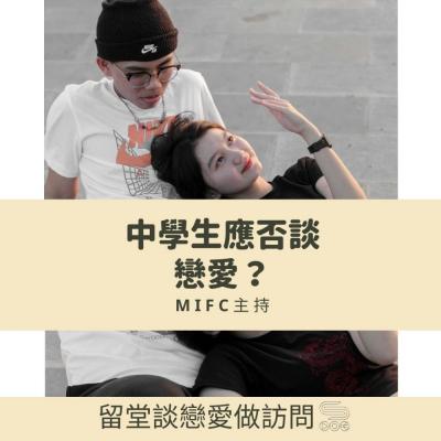留堂談戀愛做訪問(04)- 中學生應否談戀愛?
