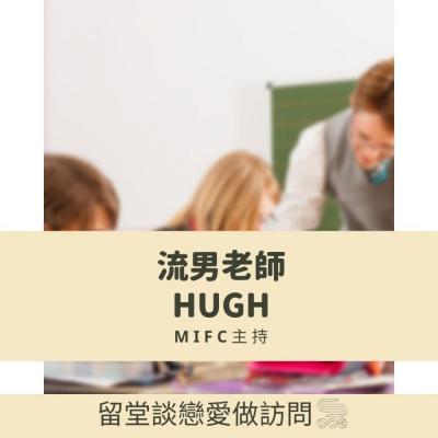 留堂談戀愛做訪問(05)- 流男老師Hugh