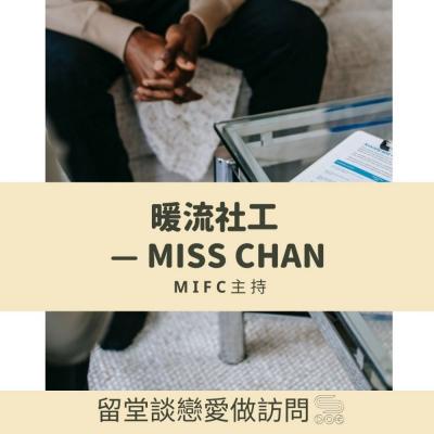 留堂談戀愛做訪問(07)- 暖流社工 — Miss Chan