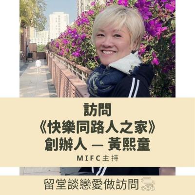 留堂談戀愛做訪問(10)- 訪問《快樂同路人之家》創辦人 — 黃熙童