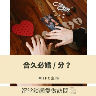 留堂談戀愛做訪問(13)- 合久必婚 / 分?