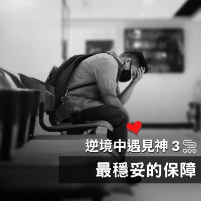 逆境中遇見神3(01)- 最穩妥的保障