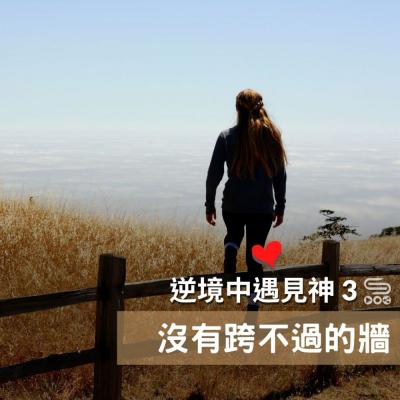 逆境中遇見神3(02)- 沒有跨不過的牆