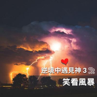 逆境中遇見神3(05)- 笑看風暴