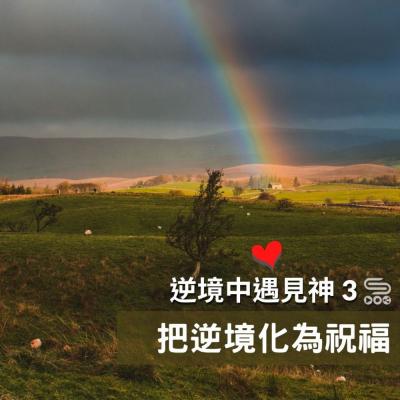 逆境中遇見神3(07)- 把逆境化爲祝福