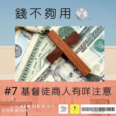 錢不夠用2.0(07)- 基督徒商人有咩注意