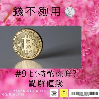 錢不夠用2.0(09)- 比特幣係咩?