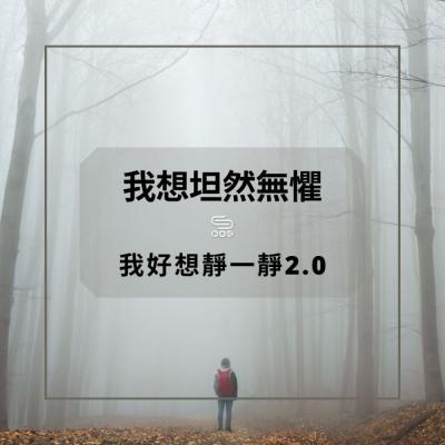 我好想靜一靜2.0(05)- 我想坦然無懼
