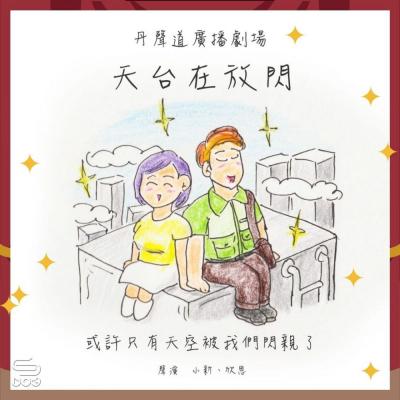 丹聲道廣播劇場(01)- 天台在放閃
