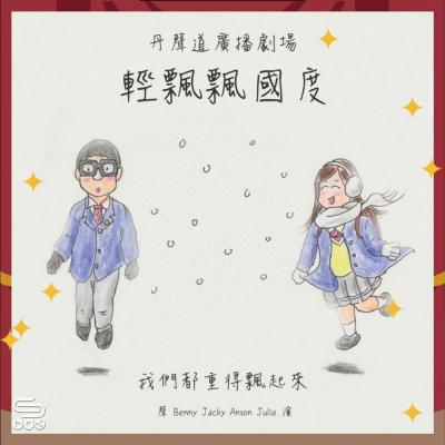 丹聲道廣播劇場(05)- 輕飄飄國度