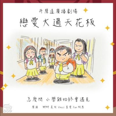 丹聲道廣播劇場(06)- 戀愛大過天花板