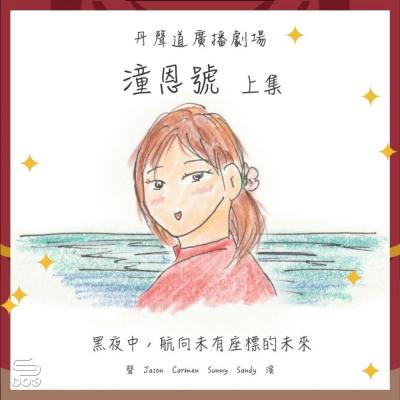 丹聲道廣播劇場(11)- 潼恩號(上集)