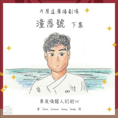 丹聲道廣播劇場(12)- 潼恩號(下集)