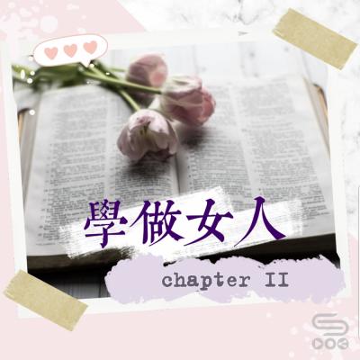 學做女人Chapter II