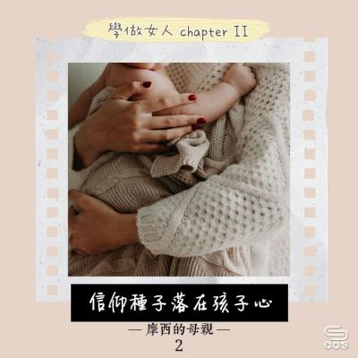 學做女人Chapter II(02)- 信仰種子落在孩子心 — 摩西的母親