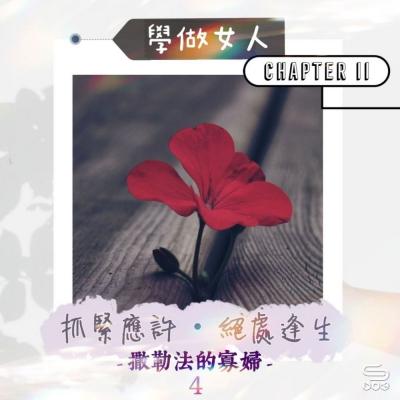 學做女人Chapter II(04)- 抓緊應許 • 絕處逢生