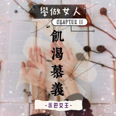 學做女人Chapter II(05)- 飢渴慕義