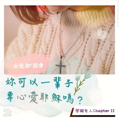 學做女人Chapter II(07)- 妳可以一輩子專心愛耶穌嗎?