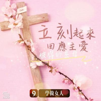 學做女人Chapter II(09)- 立刻起來回應主愛