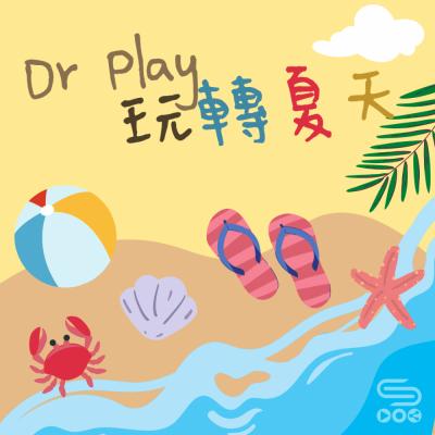 Dr. PLAY 玩轉夏天