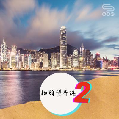 抬頭望香港2