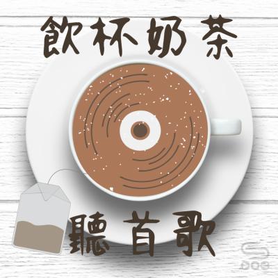 飲杯奶茶聽首歌