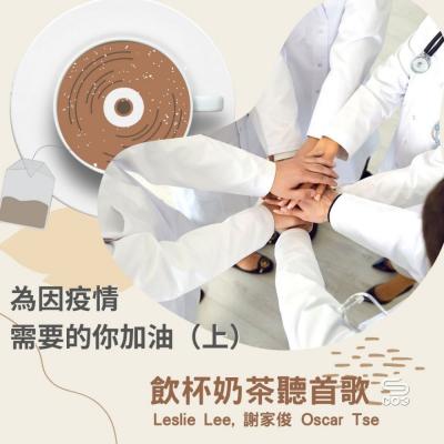 飲杯奶茶聽首歌(01)- 為因疫情需要的你加油(上)