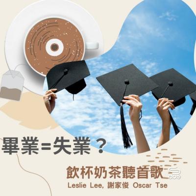 飲杯奶茶聽首歌(04)- 畢業=失業?