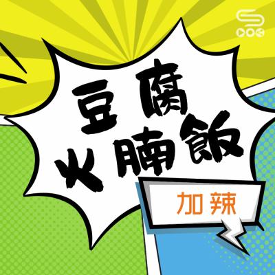 豆腐火腩飯加辣