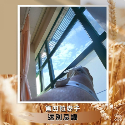 第四粒麥子(03)- 送別忌諱
