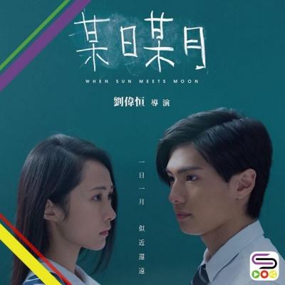特備節目:劉恒音樂(特備節目)(01)- 劉恒音樂:電影主題曲
